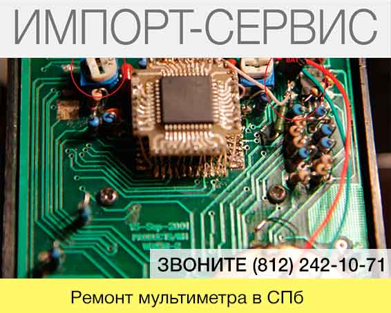 Ремонт мультиметра в Санкт-Петербурге