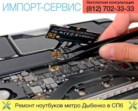 Ремонт ноутбуков метро Дыбенко