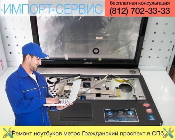 Ремонт ноутбуков метро Гражданский проспект в Санкт-Петербурге