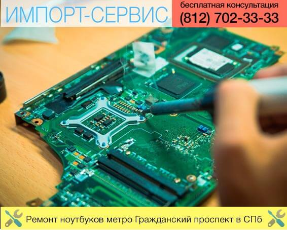 Ремонт ноутбуков метро Гражданский проспект