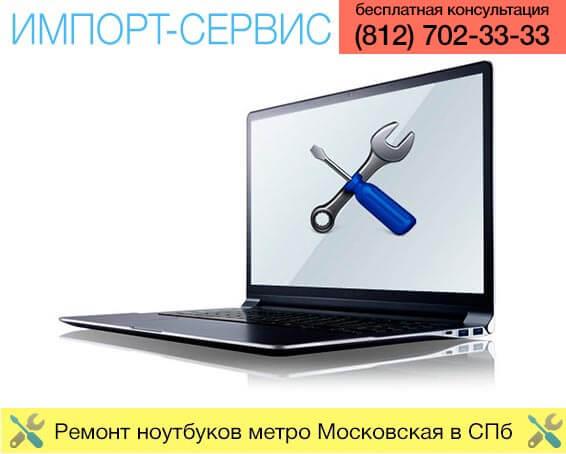Ремонт ноутбуков метро Московская