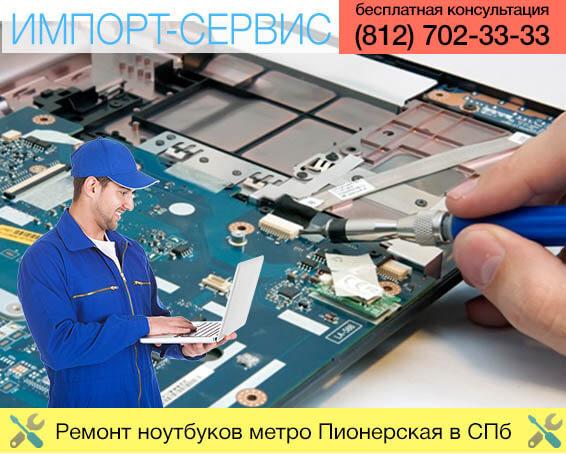 Ремонт ноутбуков метро Пионерская в Санкт-Петербурге
