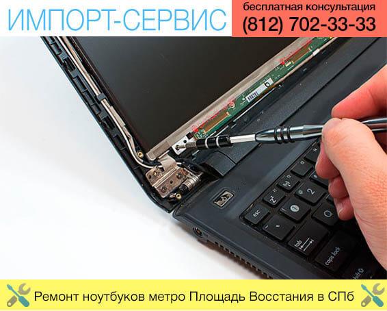 Ремонт ноутбуков метро Площадь Восстания