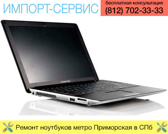 Ремонт ноутбуков метро Приморская