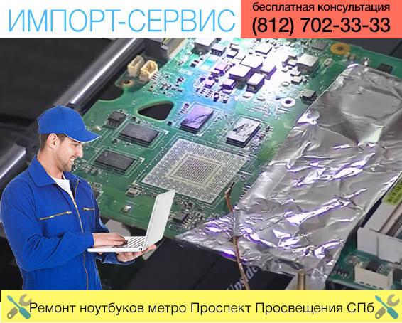 Ремонт ноутбуков метро Проспект Просвещения в Санкт-Петербурге