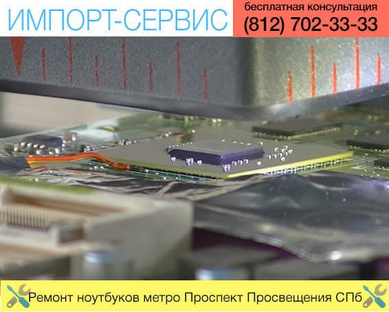 Ремонт ноутбуков метро Проспект Просвещения