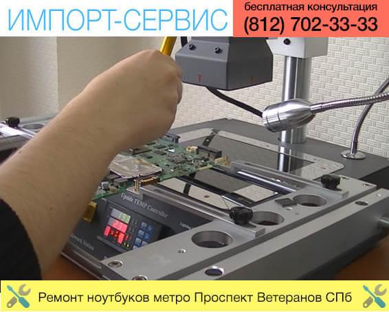 Ремонт ноутбуков метро Проспект