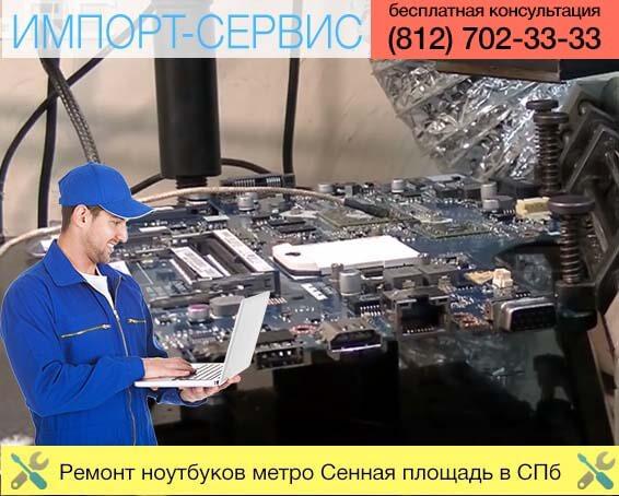 Ремонт ноутбуков метро Сенная площадь в Санкт-Петербурге
