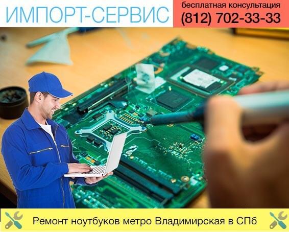 Ремонт ноутбуков метро Владимирская в Санкт-Петербурге