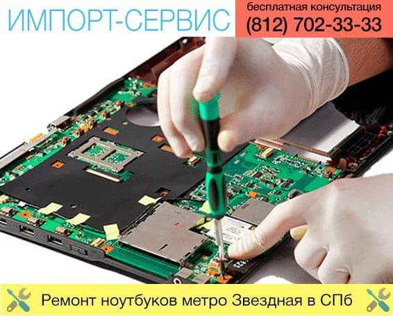 Ремонт ноутбуков метро Звездная