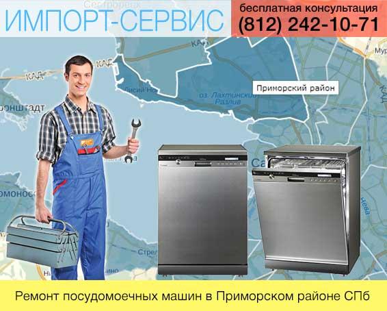 Ремонт посудомоечных машин в Приморском районе в Санкт-Петербурге
