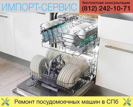 Ремонт посудомоечных машин СПБ