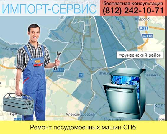 Ремонт посудомоечных машин во Фрунзенском районе в Санкт-Петербурге