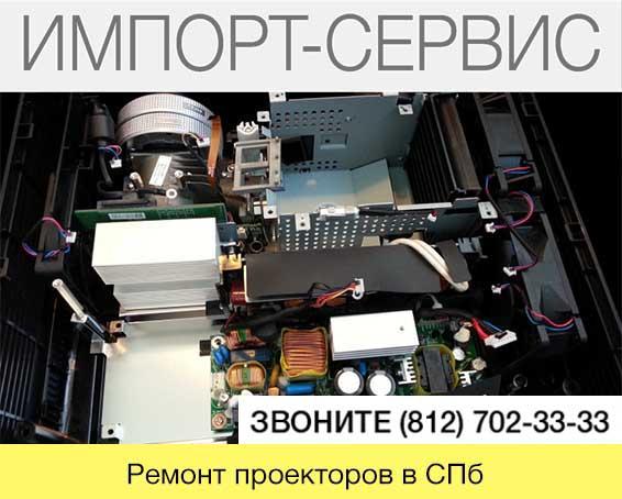 Ремонт проекторов в Санкт-Петербурге