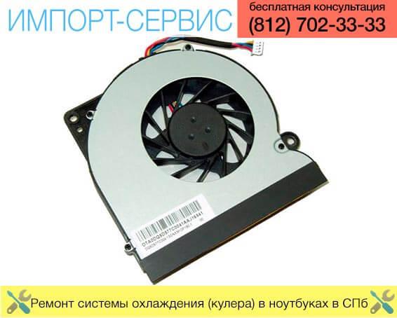 Ремонт системы охлаждения (кулера) в ноутбуках в Санкт-Петербурге
