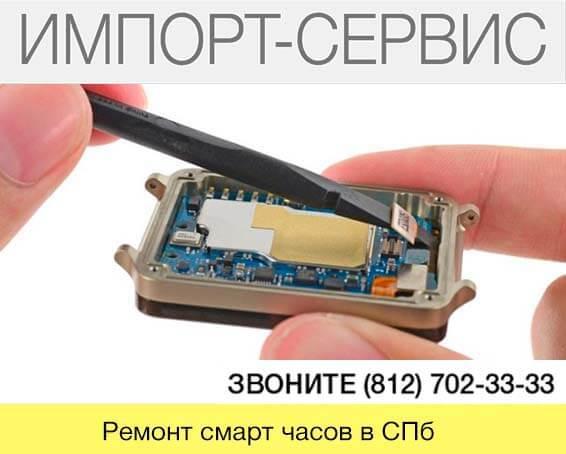 Ремонт смарт часов в Санкт-Петербурге