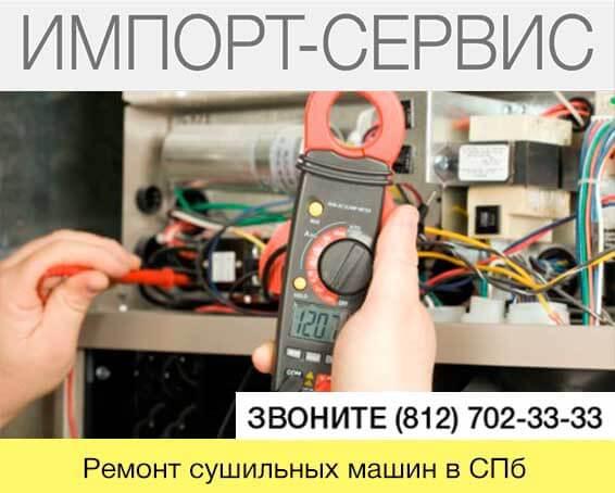 Ремонт сушильных машин в Санкт-Петербурге