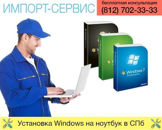 Установка Windows на ноутбук в Санкт-Петербурге