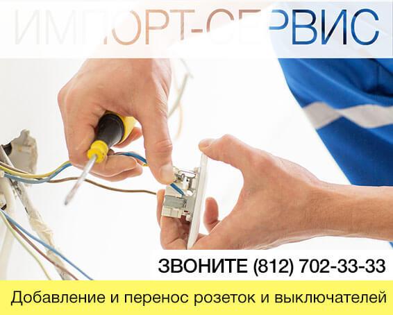 Добавление и перенос розеток и выключателей в Санкт-Петербурге