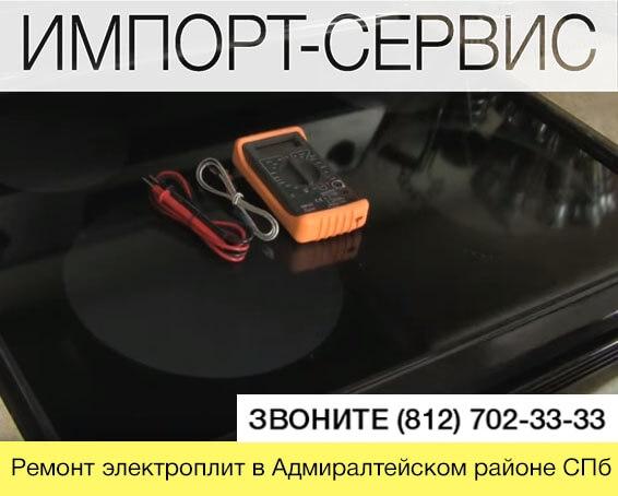 Ремонт электроплит в Адмиралтейском районе СПб