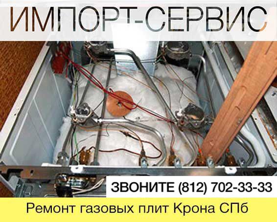 Ремонт газовой плиты krona