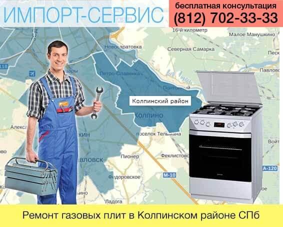 Ремонт газовых плит Колпинском в Санкт-Петебурге