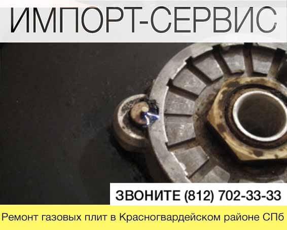Ремонт газовых плит Красногвардейском СПб