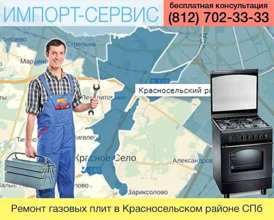 Ремонт электроплита гефест 2140