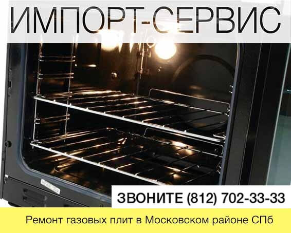Ремонт газовых плит в Московском районе СПб