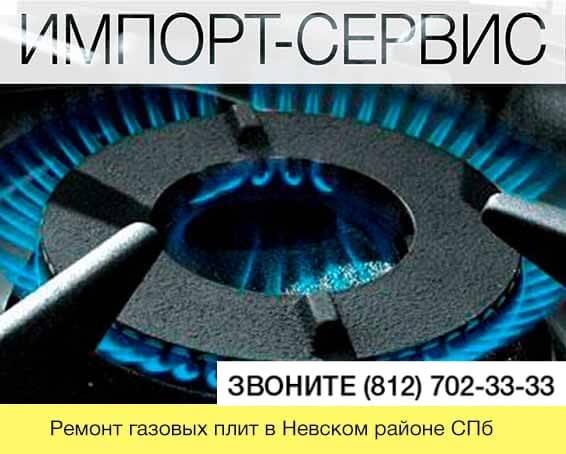 Ремонт газовых плит в Невском районе СПб