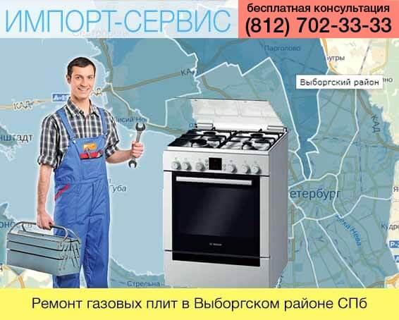 Ремонт эл плиты цены