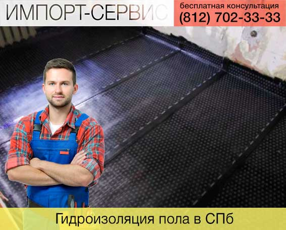 Гидроизоляция пола в Санкт-Петербурге