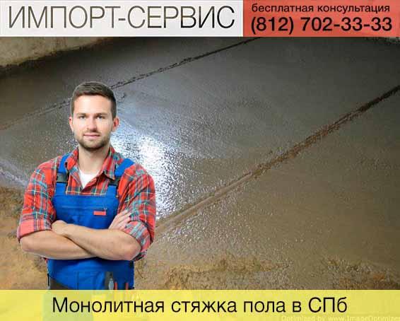 Монолитная стяжка пола в Санкт-Петербурге