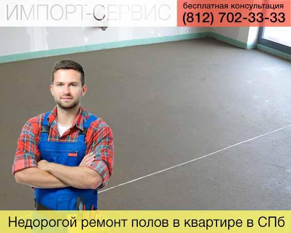 Недорогой ремонт полов в квартире в Санкт-Петербурге