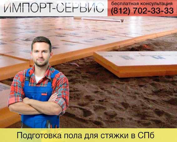 Подготовка пола для стяжки в Санкт-Петербурге