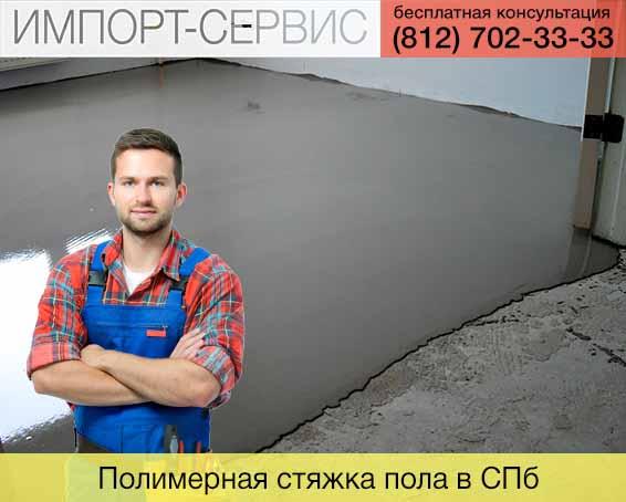 Полимерная стяжка пола в Санкт-Петербурге