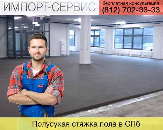 Полусухая стяжка пола в Санкт-Петербурге