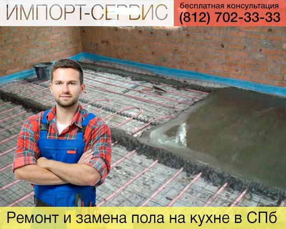 Ремонт и замена пола на кухне в Санкт-Петербурге