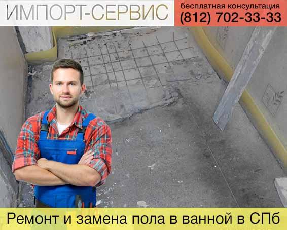 Ремонт и замена пола в ванной в Санкт-Петербурге