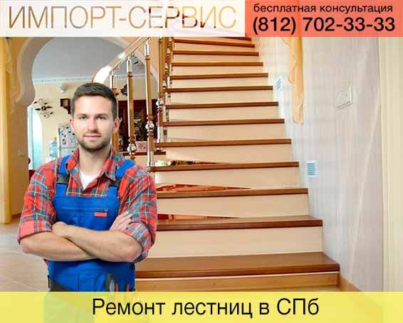 Ремонт лестниц в Санкт-Петербурге