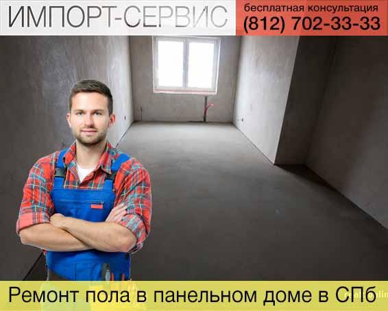 Ремонт пола в панельном доме в Санкт-Петербурге