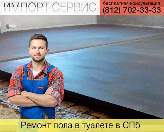 Ремонт пола в туалете в Санкт-Петербурге