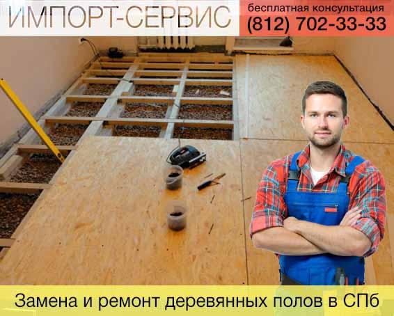 Замена и ремонт деревянных полов в Санкт-Петербурге
