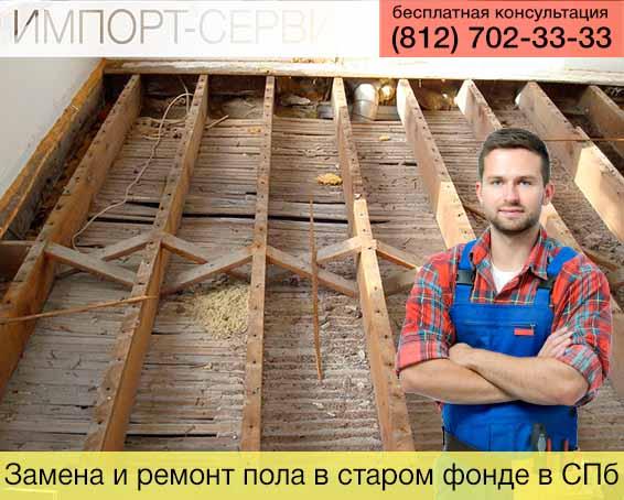 Замена и ремонт пола в старом фонде в Санкт-Петербурге