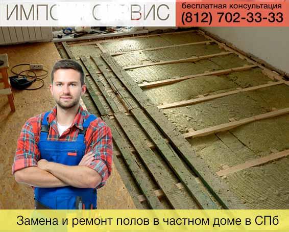 Замена и ремонт полов в частном доме в Санкт-Петербурге