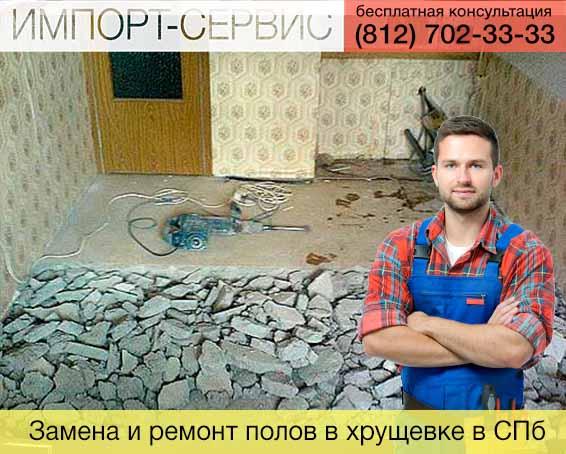 Замена и ремонт полов в хрущевке в Санкт-Петербурге