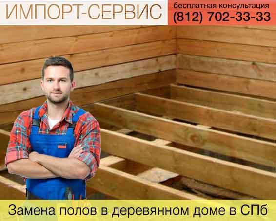 Замена полов в деревянном доме в Санкт-Петербурге