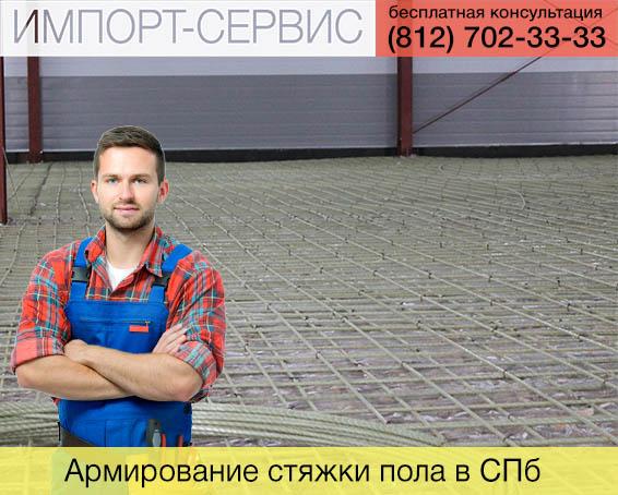 Армирование стяжки пола в Санкт-Петербурге