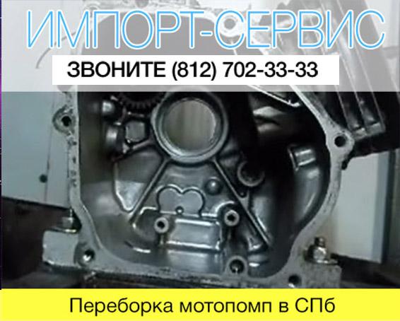 Переборка мотопомп в СПб