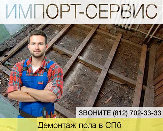 Демонтаж пола в Санкт-Петербурге